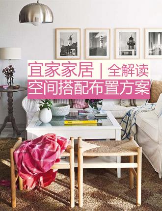 宜家家居空间搭配布置方案全解读