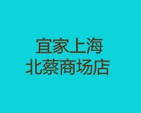 上海宜家家居北蔡店