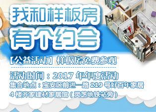http://tg.jia.com/shenzhen/36195/