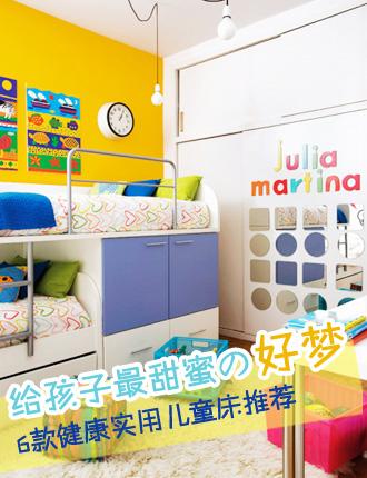 6款健康儿童床推荐 给孩子一个甜蜜好梦