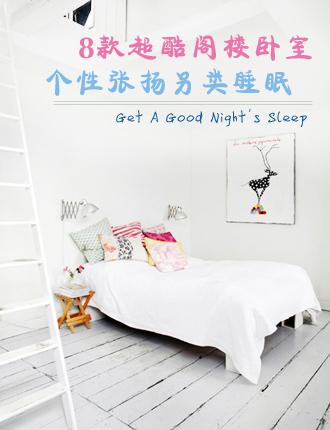 8款超酷阁楼卧室 个性张扬另类睡眠