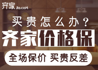 //m.jia.com/page/tg/shenzhen/safeprice.html